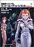 機動戦士ガンダム エコール・デュ・シエル 天空の少女〈2〉 (角川スニーカー文庫)