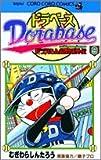ドラベース―ドラえもん超野球外伝 (9) (てんとう虫コミックス―てんとう虫コロコロコミックス)