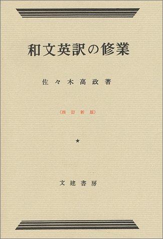 和文英訳の修業