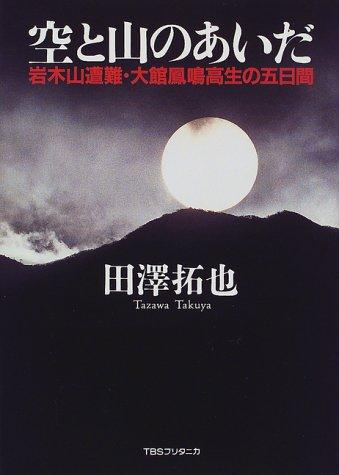 空と山のあいだ―岩木山遭難・大館鳳鳴高生の五日間