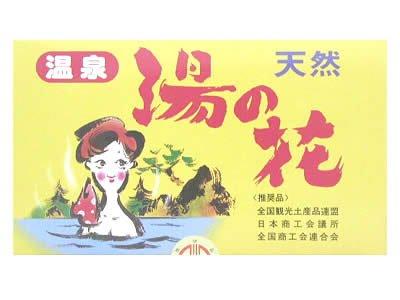 天然湯の花 (徳用) HF-25