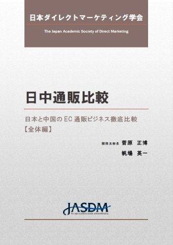 日中通販比較【全体編】 (日本と中国のEC通販ビジネス徹底比較)