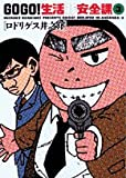 Go go!生活非安全課 3 (ビッグコミックス)