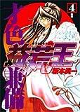 益荒王 4 (ヤングジャンプコミックス)