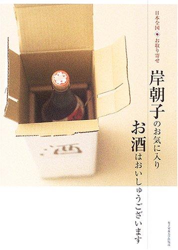 岸朝子のお気に入り お酒はおいしゅうございます―日本全国お取り寄せ