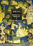 イギリス〈1〉/集英社ギャラリー「世界の文学」〈2〉