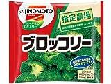 【12パック】 冷凍 野菜 ブロッコリー 200g 味の素