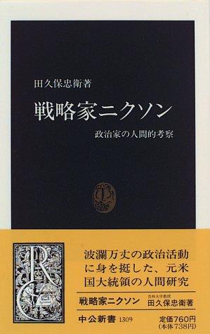 戦略家ニクソン―政治家の人間的考察 (中公新書)