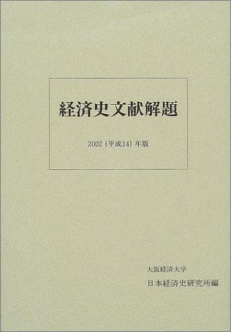 経済史文献解題〈2002(平成14)年版〉