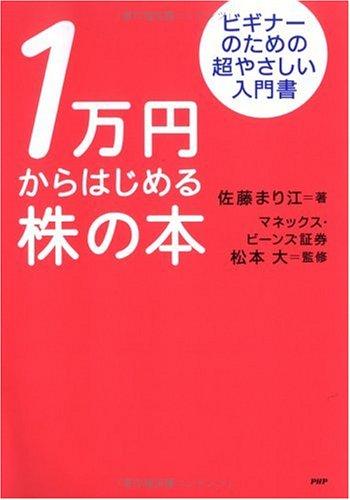 1万円からはじめる株の本 ビギナーのための超やさしい入門書