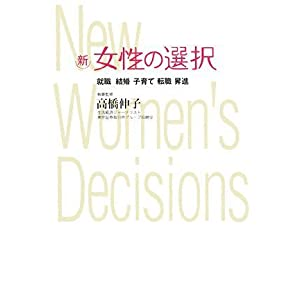『新・女性の選択 就職・結婚・子育て・転職・昇進』