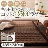 IKEA・ニトリ好きに。365日きもちいい!ふっくらキルト仕立ての洗えるコットンタオルラグ[防ダニ・抗菌防臭わた入] ボリュームタイプ 185×240cm | モカブラウン