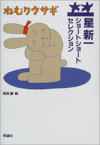 ねむりウサギ (星新一ショートショートセレクション 3)