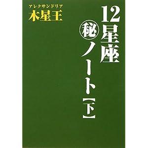 12星座マル秘ノート〈下〉