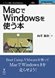 MacでWindowsを使う本 (NextPublishing)
