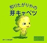 知りたがりやの芽キャベツ (やさいのようせいN.Y.SALAD) (やさいのようせいN.Y.SALAD)