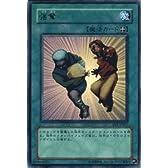 【遊戯王カード】 強奪 【ウルトラ】 BE1-JP021-UR