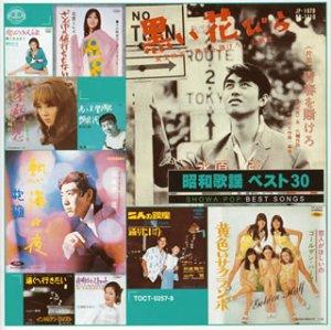 昭和歌謡 ベスト30