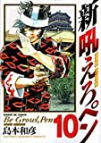新吼えろペン 10 (10) (サンデーGXコミックス)