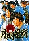 月明星稀-さよなら新選組 10 (ヤングサンデーコミックス)