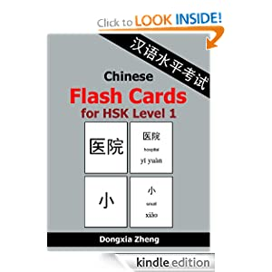 Lexiconer Chinese Character and PinYin Dictionary 吕氏汉字