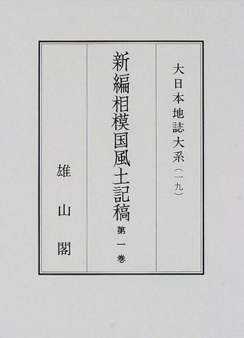 Shinpen Sagami country topography paper (Vol 6 index volume) (Dai Nippon geography Atlas)