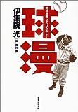 球漫―野球漫画シャベリたおし!