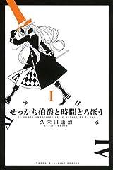久米田康治の新作漫画「せっかち伯爵と時間どろぼう」第1巻