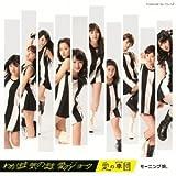 わがまま 気のまま 愛のジョーク/愛の軍団(初回盤C DVD付)