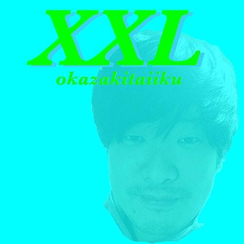 岡崎体育、2ndアルバム「XXL」2017年6月14日発売