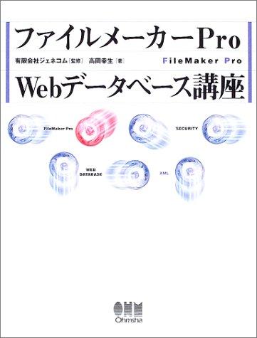 ファイルメーカーPro Webデータベース講座