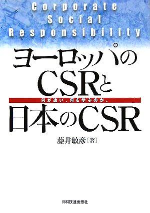 ヨーロッパのCSRと日本のCSR―何が違い、何を学ぶのか。