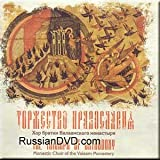 Image of Triumph of Orthodoxy (CD and 52 page booklet) - Monastic Choir of the Valaam Monastery