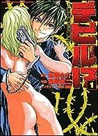 デビル17 放課後の凶戦士(1) (カドカワコミックスドラゴンJr)