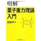 明解量子重力理論入門 (KS物理専門書)