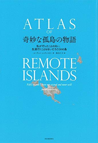 奇妙な孤島の物語:私が行ったことのない、生涯行くこともないだろう50の島