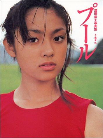 プール—深田恭子写真集