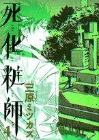 死化粧師 4 (4) (Feelコミックス)