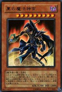 遊戯王カード 【黒の魔法神官】【ウルトラ】 VJC-JP007-UR ≪書籍付属カード≫