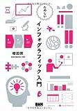 たのしいインフォグラフィック入門 [ペーパーバック] / 櫻田 潤 (著); ビー・エヌ・エヌ新社 (刊)