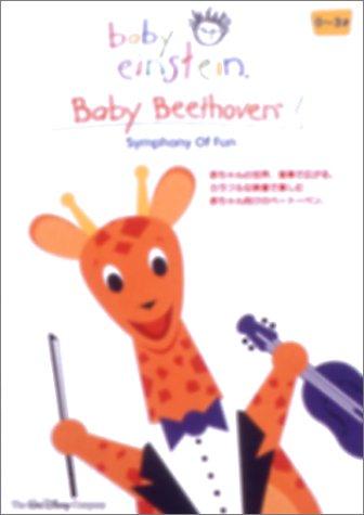 ベイビー・ベートーベン [DVD]