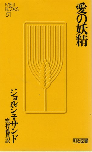 愛の妖精 (Meiji Books)