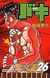 バキ―NEW GRAPPLER BAKI (No.26) (少年チャンピオン・コミックス)