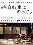 自転車にのって。―かわいい自転車、たのしい毎日! (マーブルブックス)