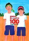 運動会を楽しくする方法100