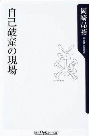 自己破産の現場 (角川oneテーマ21)