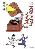 明治・大正スクラッチノイズ (ウェッジ文庫) [文庫] / 柳澤 愼一 (著); ウェッジ (刊)