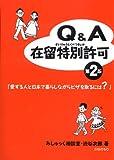 Q&A在留特別許可―愛する人と日本で暮らしながらビザを取るには?