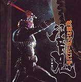 オリジナルサウンドトラックアルバム 仮面ライダー響鬼 音劇盤
