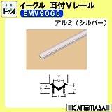 耳付Vレール 【イーグル】 ハマクニ EMV9065 2000mm アルミ(シルバー) 428-048